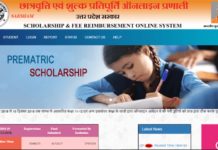 how-to-check-up-scholarship-status-2019-20