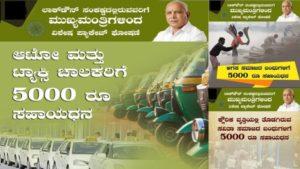 Karnataka Driver Scheme